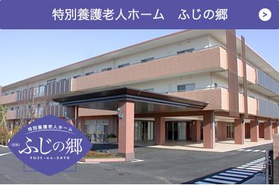 介護老人福祉施設 ふじの郷